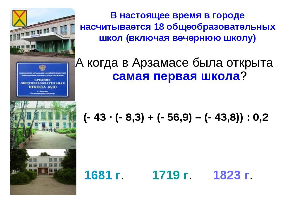 В настоящее время в городе насчитывается 18 общеобразовательных школ (включая...