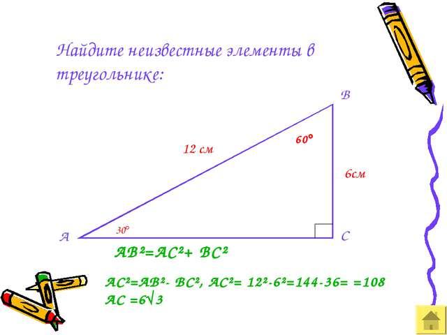 Найдите неизвестные элементы в треугольнике: А 12 см 60 AB²=AC²+ BC² AC²=AB²...