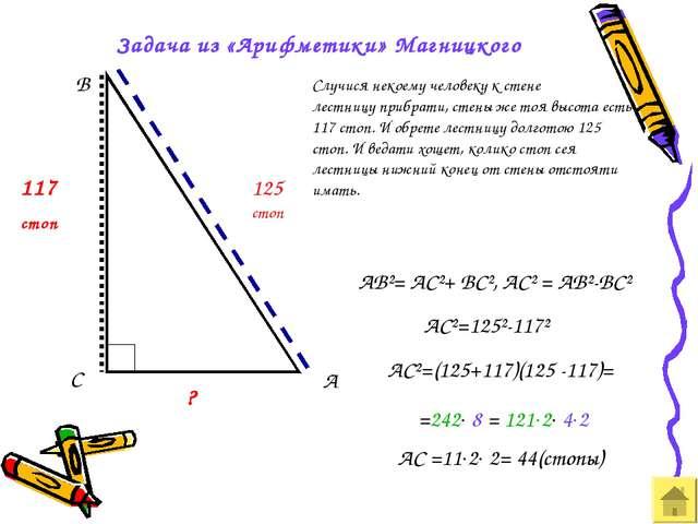 Задача из «Арифметики» Магницкого А В С АВ²= АС²+ ВС², АС² = АВ²-ВС² АС²=125²...