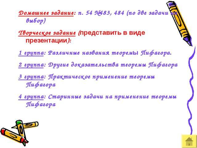 Домашнее задание: п. 54 №483, 484 (по две задачи на выбор) Творческое задание...