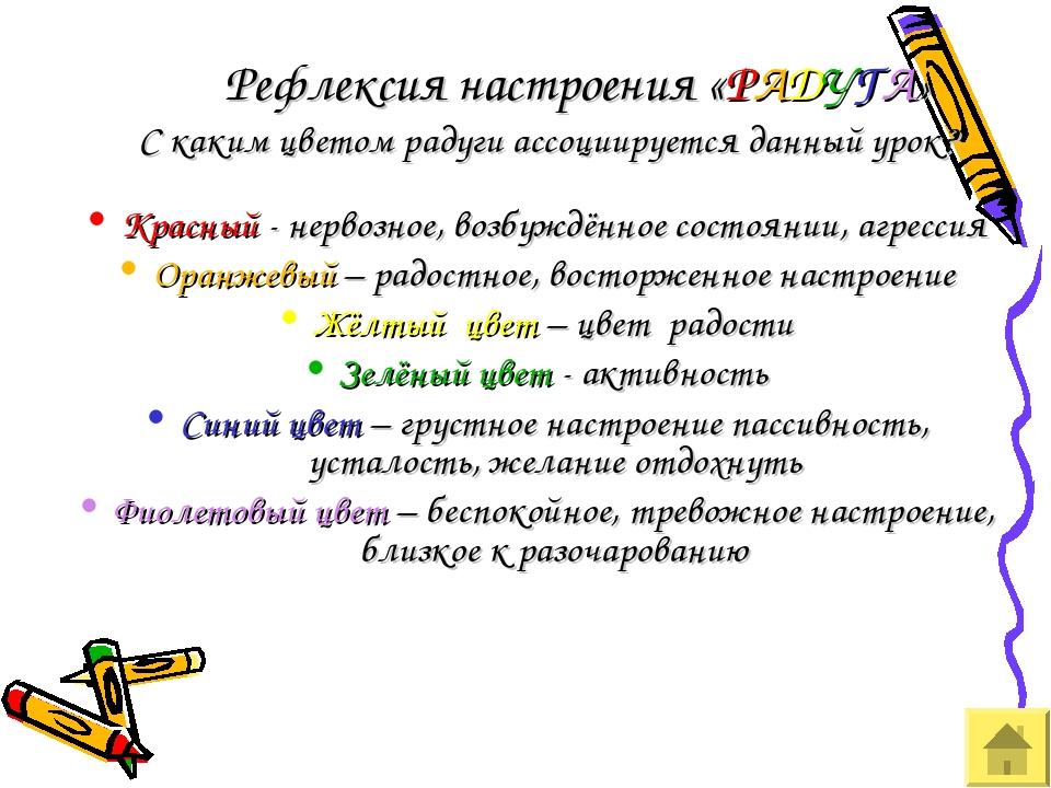 Рефлексия настроения «РАДУГА» С каким цветом радуги ассоциируется данный уро...