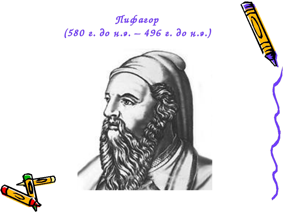 Пифагор (580 г. до н.э. – 496 г. до н.э.)
