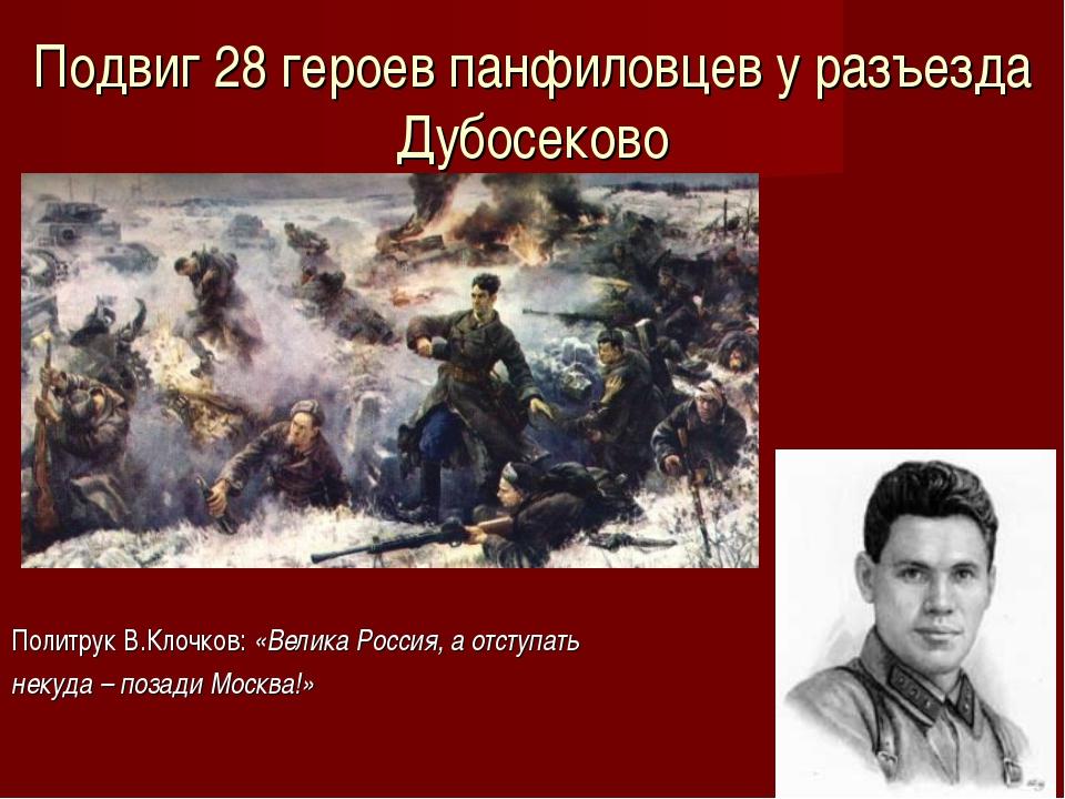 Пансионат им героев панфиловцев моск обл