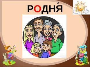 РОДНЯ FokinaLida.75@mail.ru