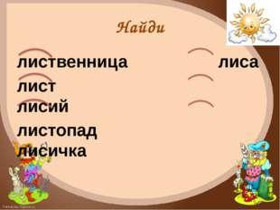 Найди лиственница лиса лист лисий листопад лисичка FokinaLida.75@mail.ru