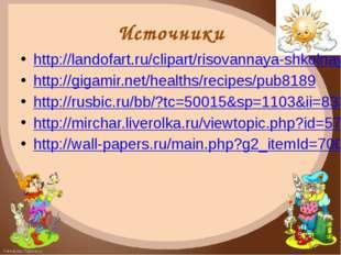 Источники http://landofart.ru/clipart/risovannaya-shkolnaya-doska-portfel-kni