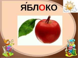 ЯБЛОКО FokinaLida.75@mail.ru