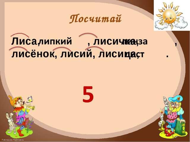 Посчитай Лиса, , лисичка, , лисёнок, лисий, лисица, . FokinaLida.75@mail.ru