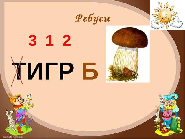 Ребусы 3 1 2 ТИГР Б FokinaLida.75@mail.ru
