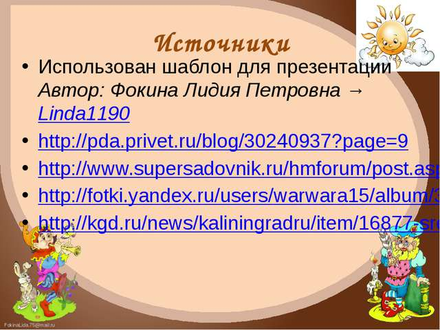 Источники Использован шаблон для презентации Автор:Фокина Лидия Петровна→...