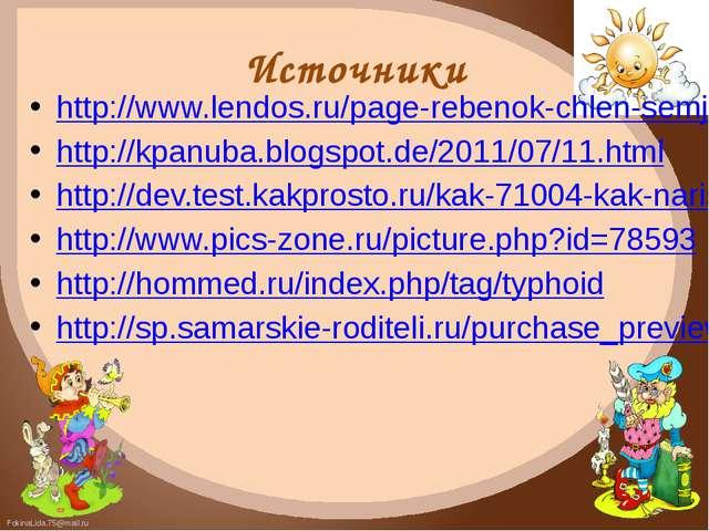 Источники http://www.lendos.ru/page-rebenok-chlen-semji http://kpanuba.blogsp...