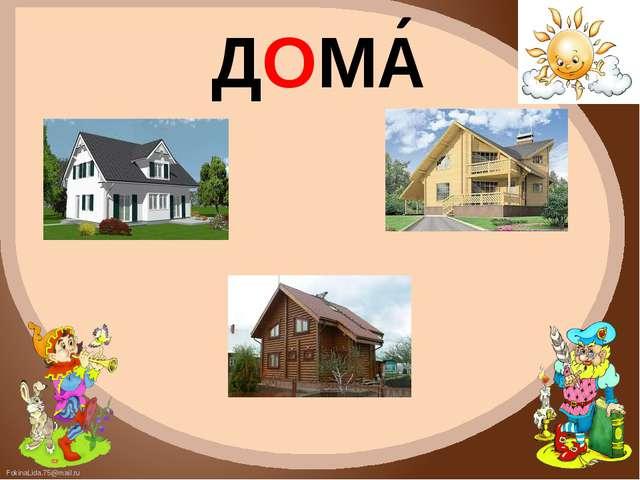 ДОМА FokinaLida.75@mail.ru