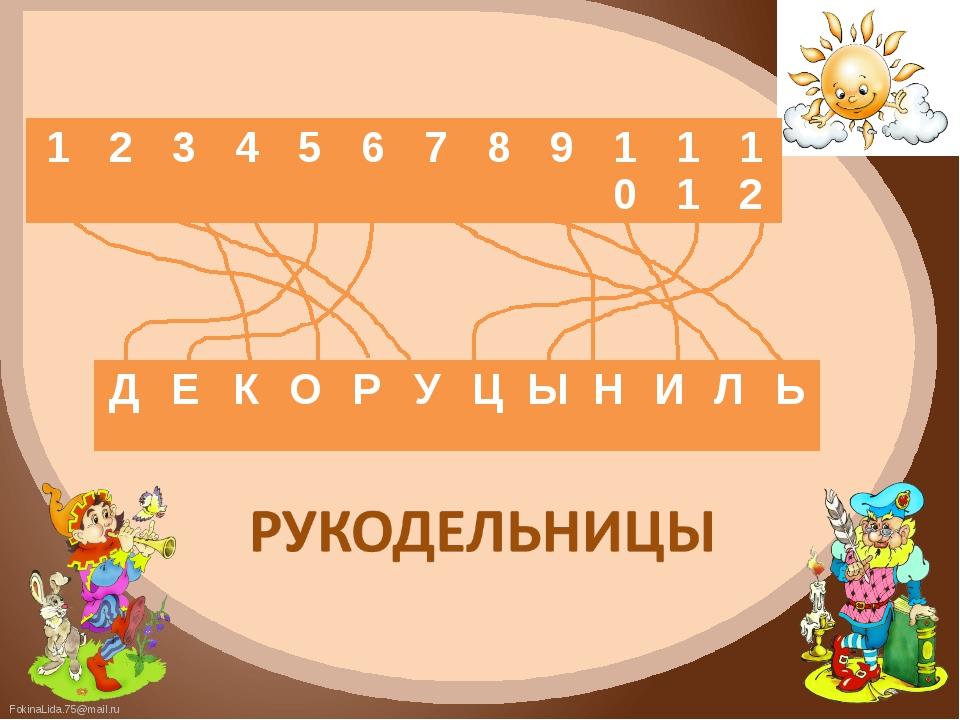 1 2 3 4 5 6 7 8 9 10 11 12 Д Е К О Р У Ц Ы Н И Л Ь FokinaLida.75@mail.ru