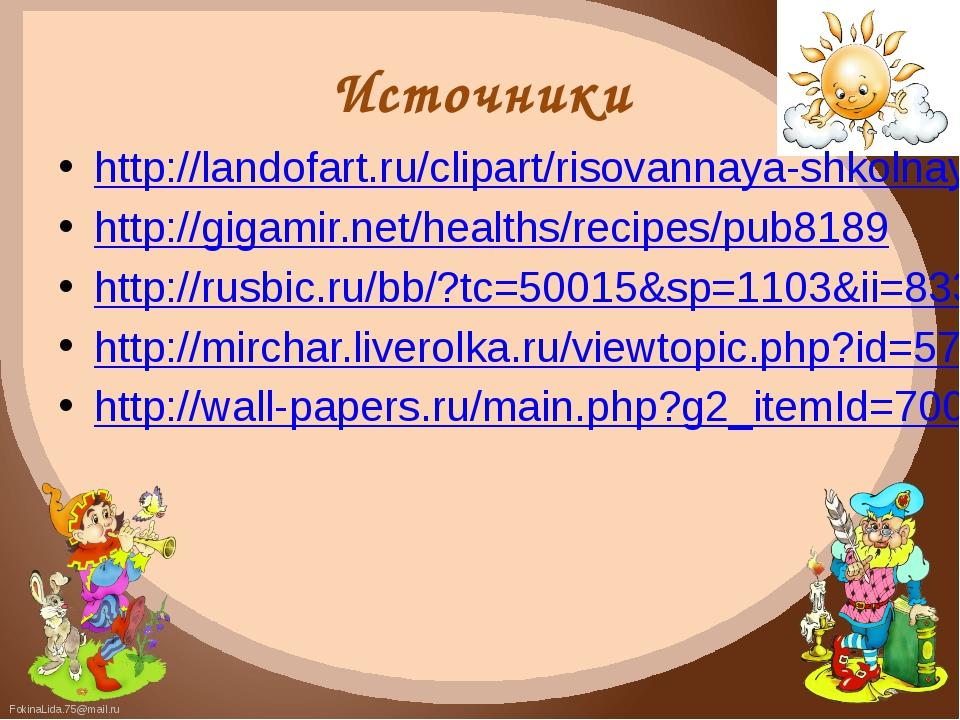 Источники http://landofart.ru/clipart/risovannaya-shkolnaya-doska-portfel-kni...