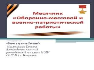 военно-спортивного слет «Готов служить России!» Масленникова Татьяна Алексан