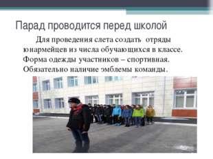 Парад проводится перед школой Для проведения слета создать отряды юнармейце
