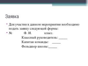 Заявка Для участия в данном мероприятии необходимо подать заявку следующей фо