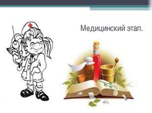 Медицинский этап.