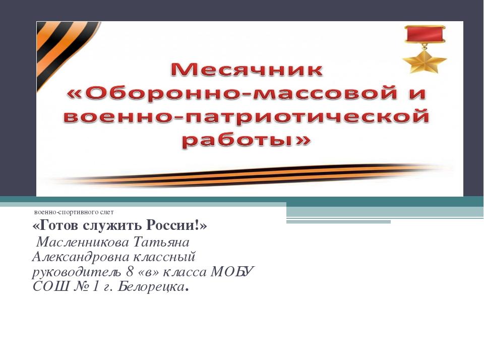 военно-спортивного слет «Готов служить России!» Масленникова Татьяна Алексан...