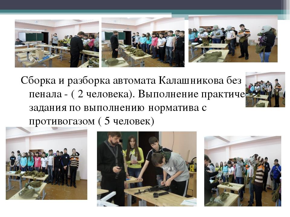 Сборка и разборка автомата Калашникова без пенала - ( 2 человека). Выполнение...