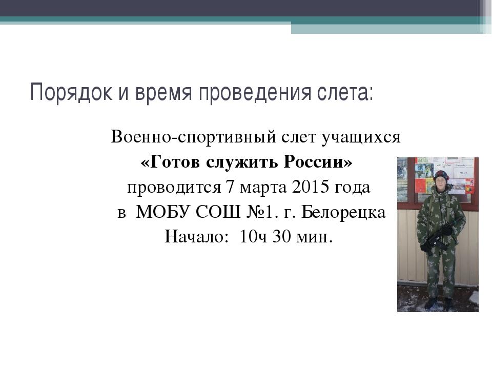 Порядок и время проведения слета:  Военно-спортивный слет учащихся «Готов сл...