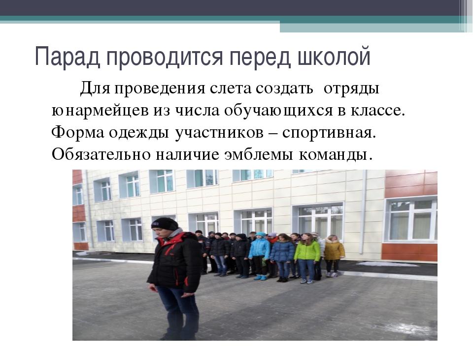 Парад проводится перед школой Для проведения слета создать отряды юнармейце...