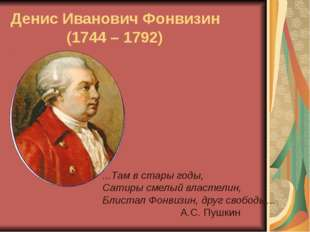 Денис Иванович Фонвизин (1744 – 1792) ...Там в стары годы, Сатиры смелый влас