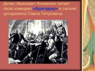 Денис Иванович Фонвизин читает свою комедию «Бригадир» в салоне цесаревича Па