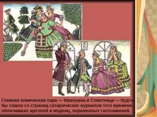 Главная комическая пара — Иванушка и Советница — будто бы сошла со страниц са