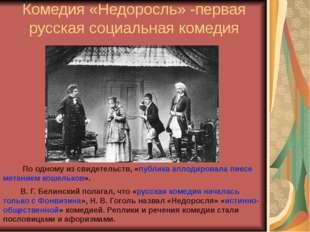 Комедия «Недоросль» -первая русская социальная комедия По одному из свидетель