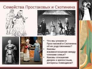 Семейства Простаковых и Скотинина Что мы узнаем от Простаковой и Скотинина об