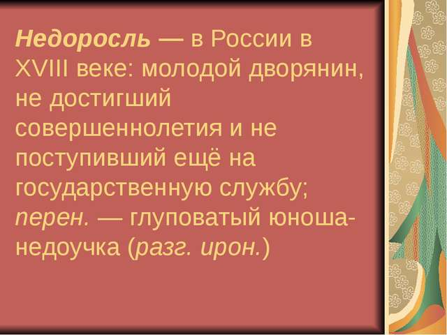 Недоросль — в России в XVIII веке: молодой дворянин, не достигший совершеннол...