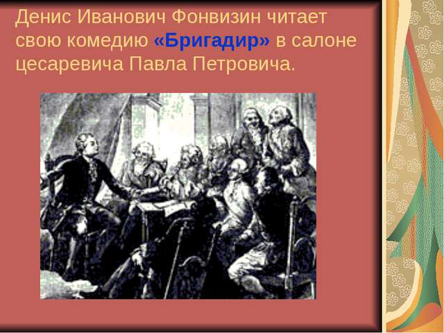 Денис Иванович Фонвизин читает свою комедию «Бригадир» в салоне цесаревича Па...