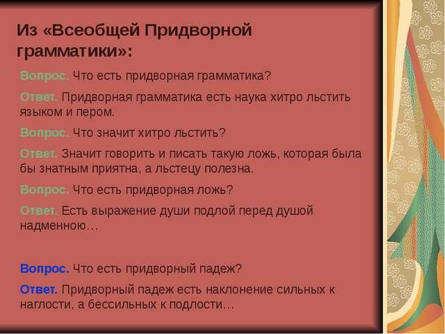 Денис Иванович Фонвизин Всеобщая придворная