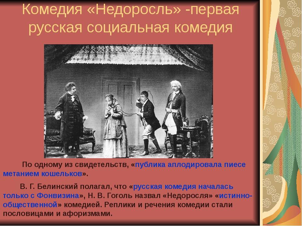Комедия «Недоросль» -первая русская социальная комедия По одному из свидетель...