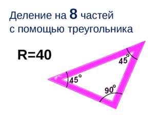 Деление на 8 частей с помощью треугольника R=40