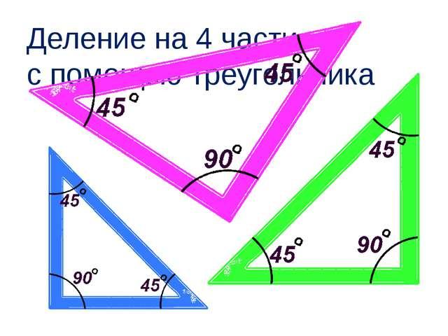 Деление на 4 части с помощью треугольника
