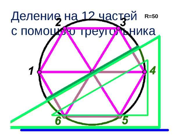 Деление на 12 частей с помощью треугольника R=50