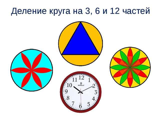 Деление круга на 3, 6 и 12 частей