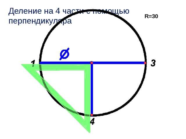 Деление на 4 части с помощью перпендикуляра R=30
