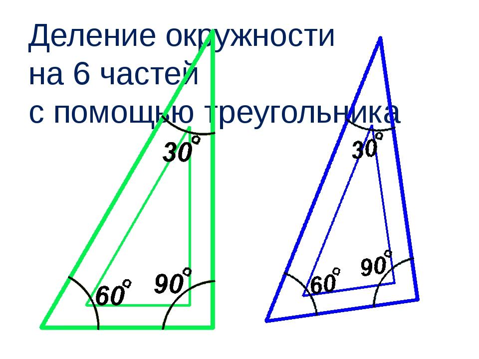 Деление окружности на 6 частей с помощью треугольника