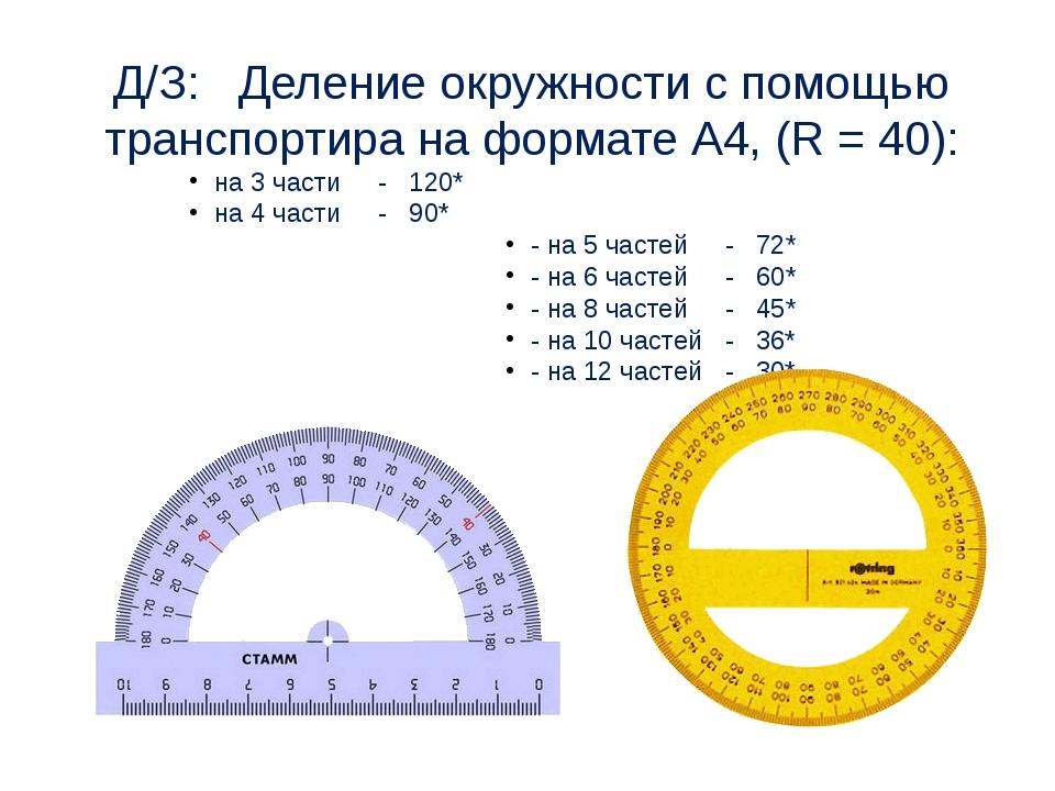 Д/З: Деление окружности с помощью транспортира на формате А4, (R = 40): на 3...