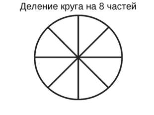 Деление круга на 8 частей
