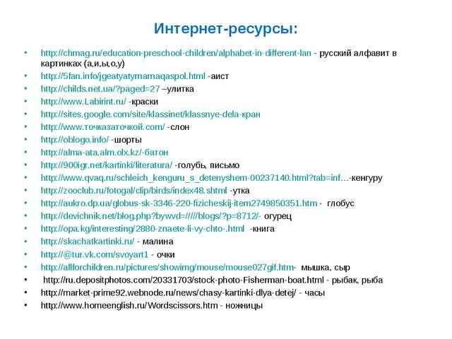 Интернет-ресурсы: http://chmag.ru/education-preschool-children/alphabet-in-di...