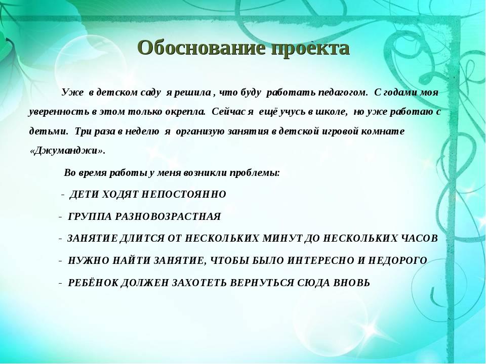 Обоснование проекта Уже в детском саду я решила , что буду работать педагогом...