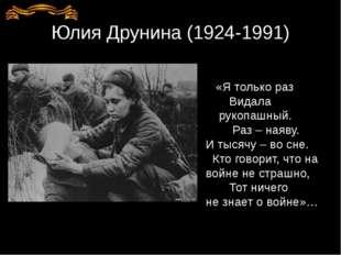 Юлия Друнина (1924-1991) «Я только раз Видала рукопашный. Раз – наяву. И тыся