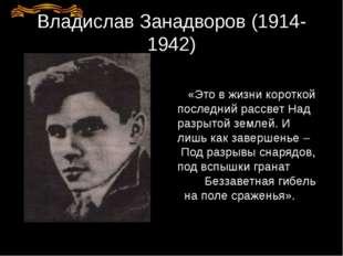 Владислав Занадворов (1914-1942) «Это в жизни короткой последний рассвет Над