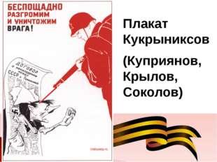 Плакат Кукрыниксов (Куприянов, Крылов, Соколов)