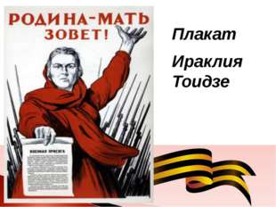 Плакат Ираклия Тоидзе