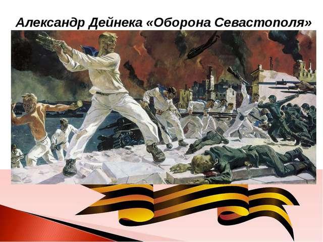 Александр Дейнека «Оборона Севастополя»